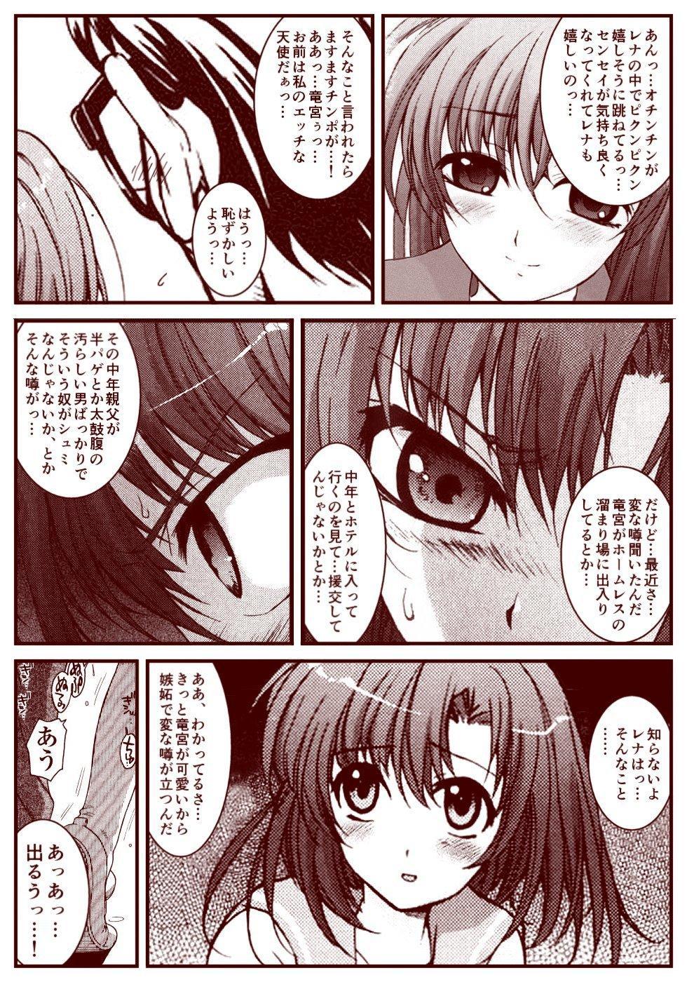 Ryugu Rena Series 1-13 104