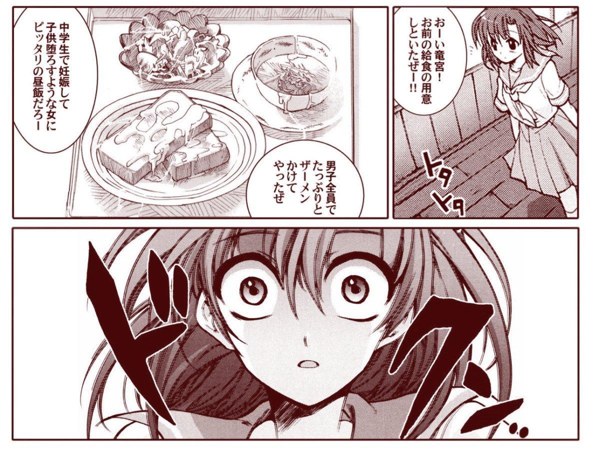 Ryugu Rena Series 1-13 10
