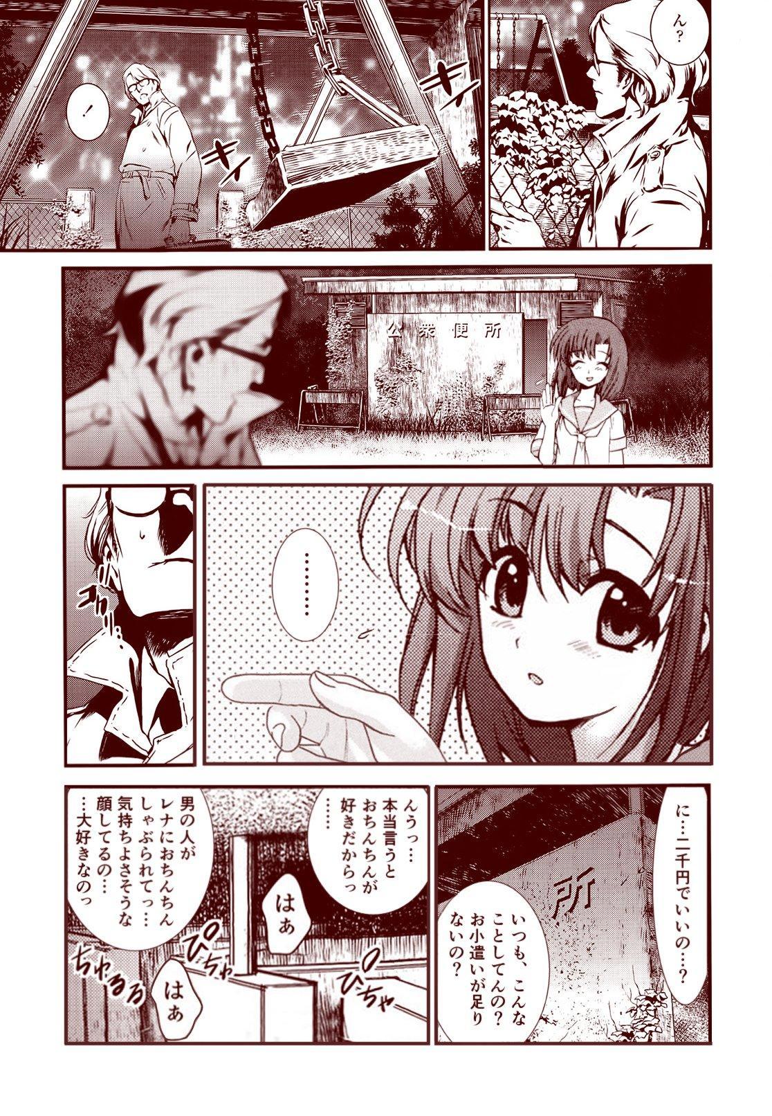 Ryugu Rena Series 1-13 109