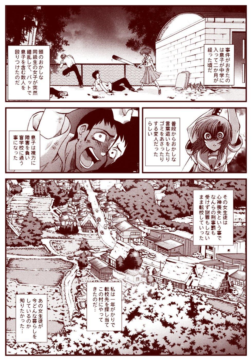 Ryugu Rena Series 1-13 113