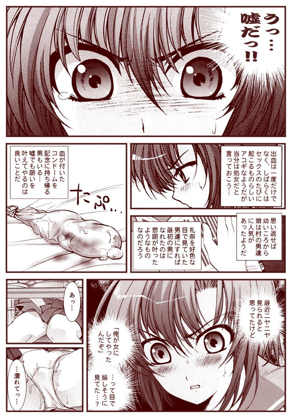 Ryugu Rena Series 1-13 120