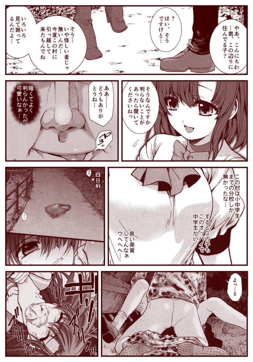Ryugu Rena Series 1-13 130