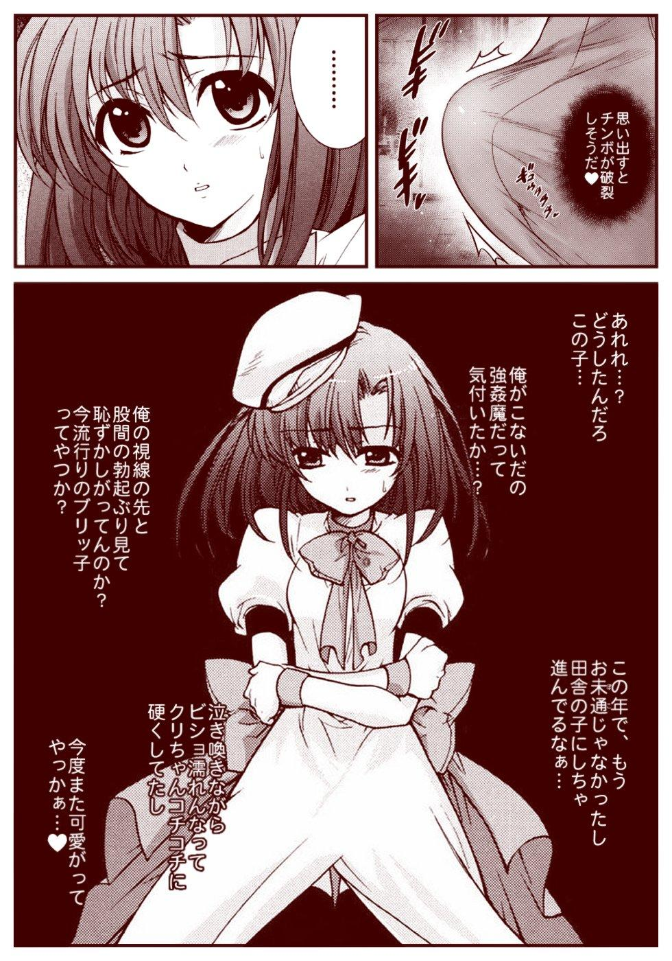 Ryugu Rena Series 1-13 131