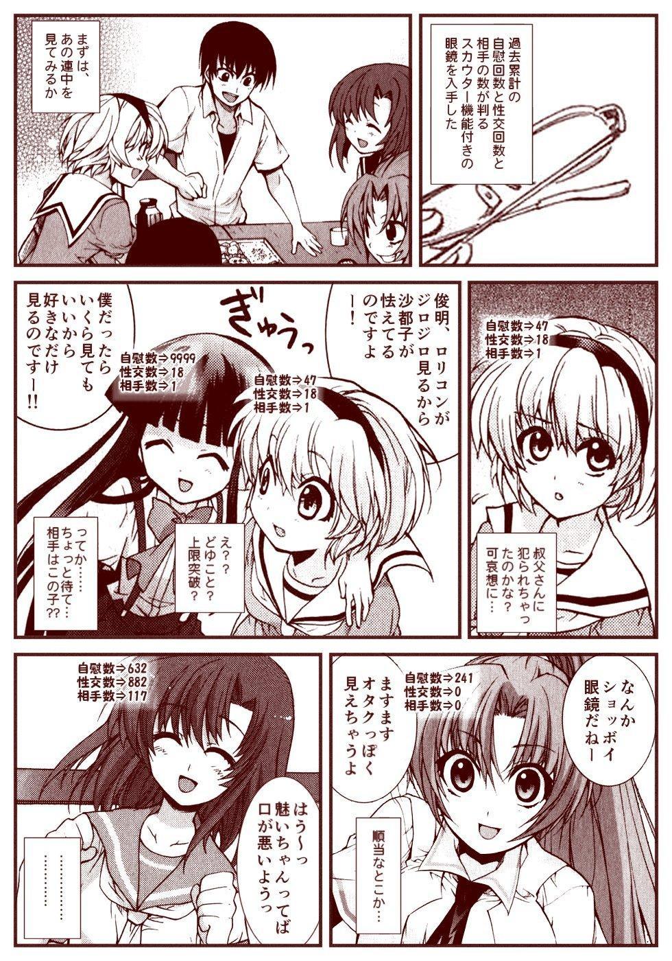 Ryugu Rena Series 1-13 132