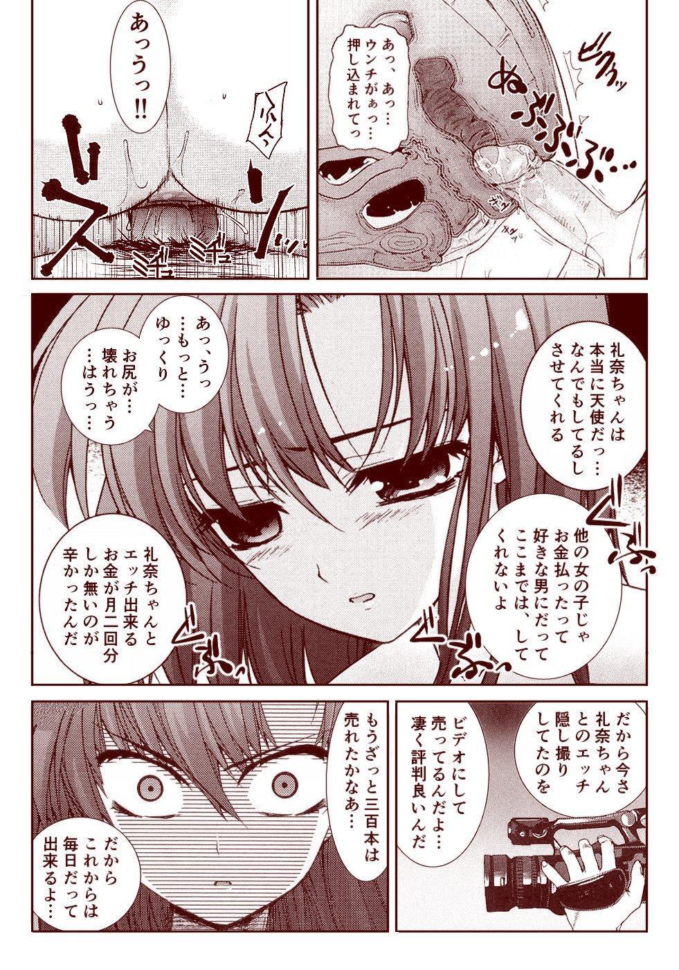 Ryugu Rena Series 1-13 136