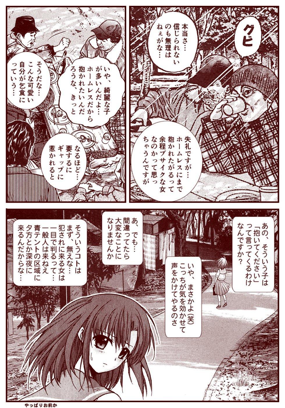 Ryugu Rena Series 1-13 139