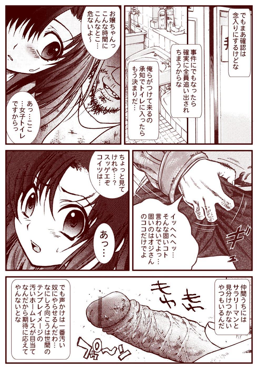 Ryugu Rena Series 1-13 140