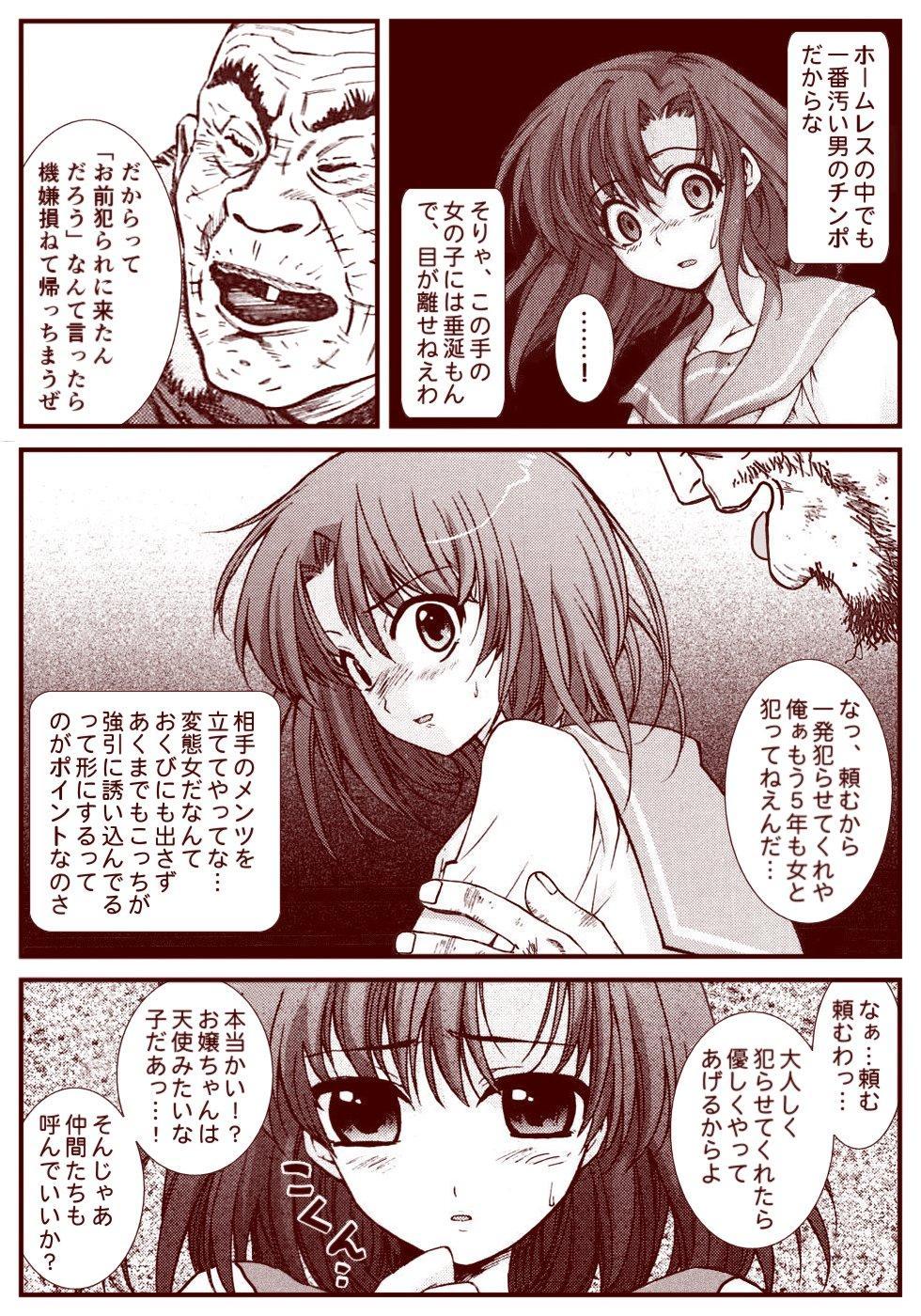 Ryugu Rena Series 1-13 141