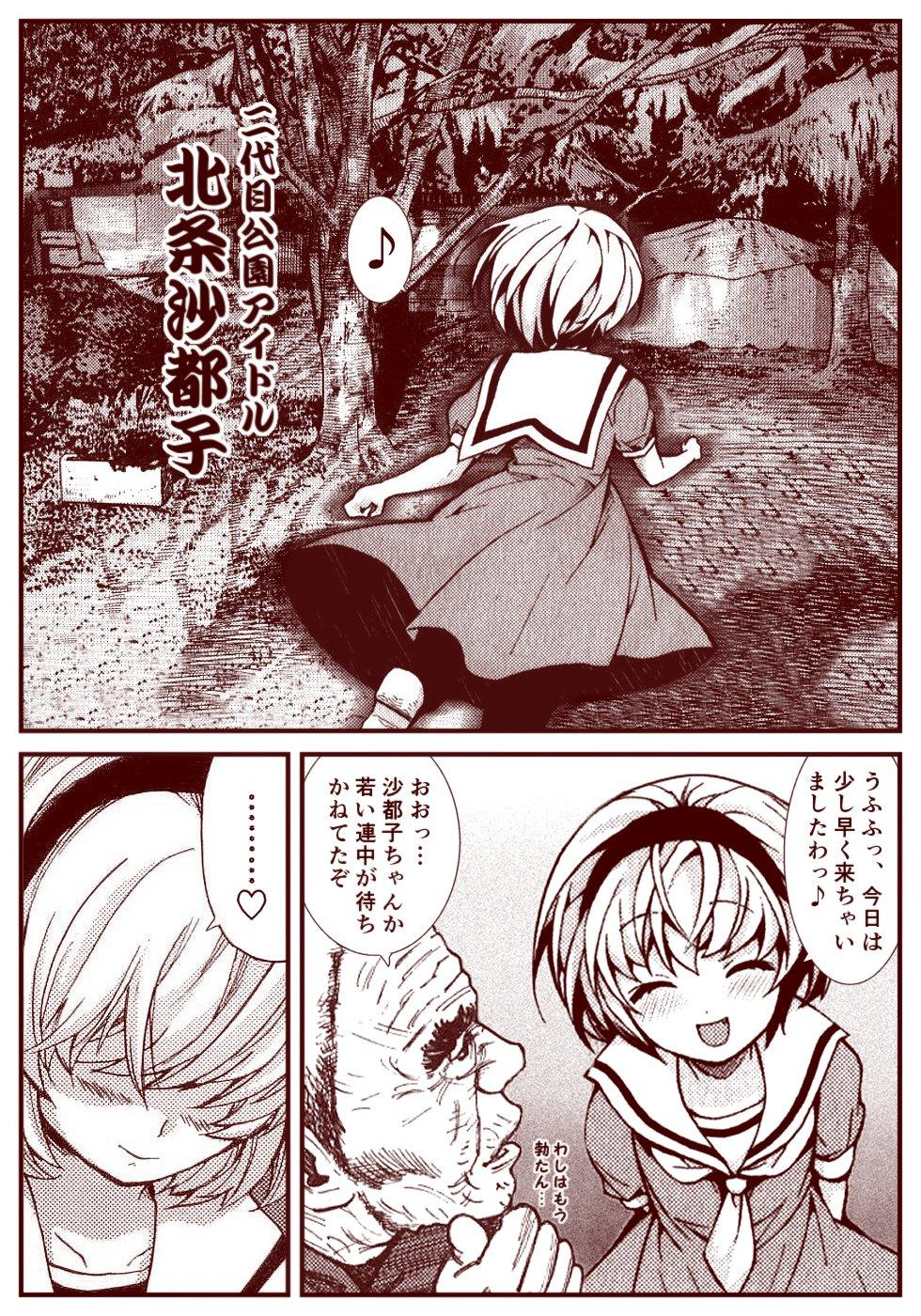Ryugu Rena Series 1-13 149