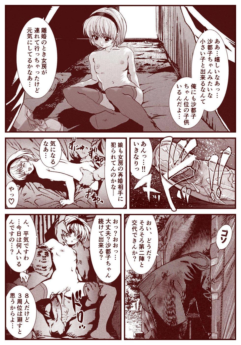 Ryugu Rena Series 1-13 150