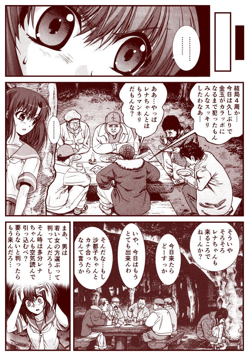 Ryugu Rena Series 1-13 152