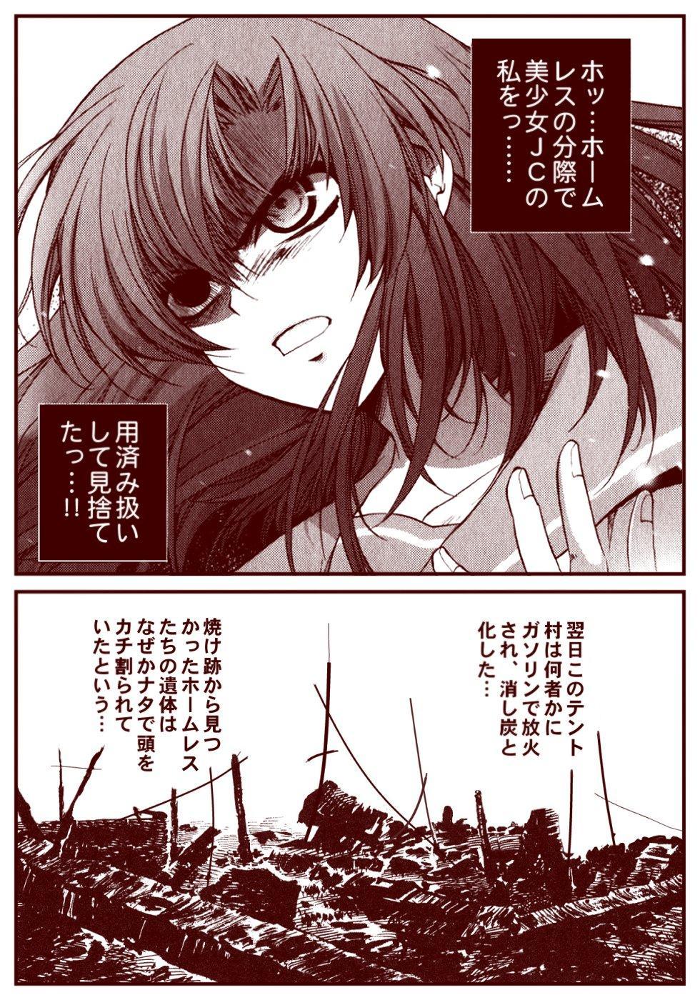 Ryugu Rena Series 1-13 153