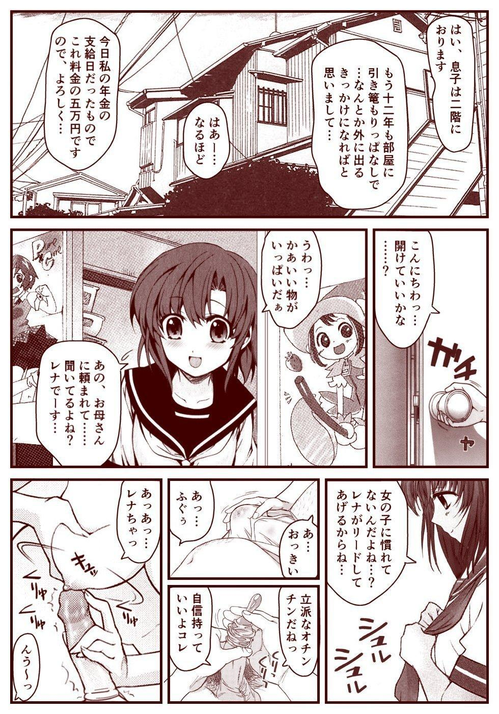 Ryugu Rena Series 1-13 154