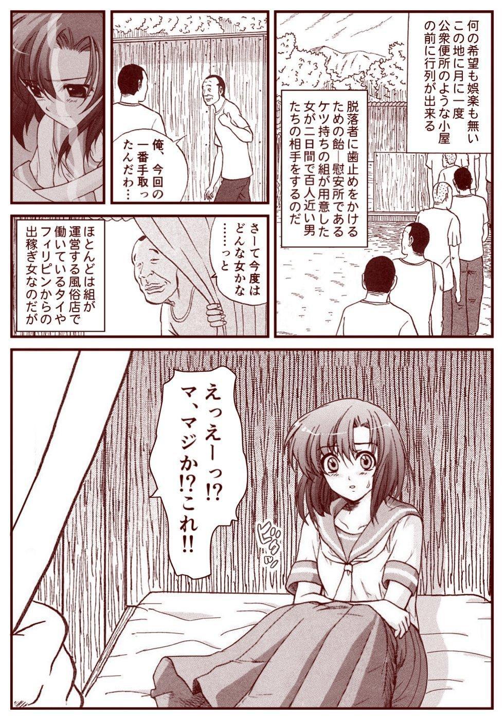 Ryugu Rena Series 1-13 158