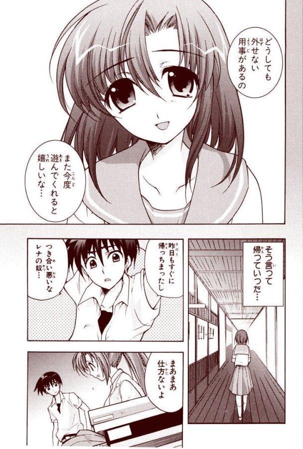 Ryugu Rena Series 1-13 15