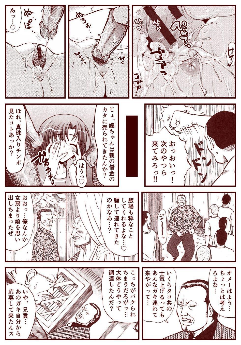 Ryugu Rena Series 1-13 160