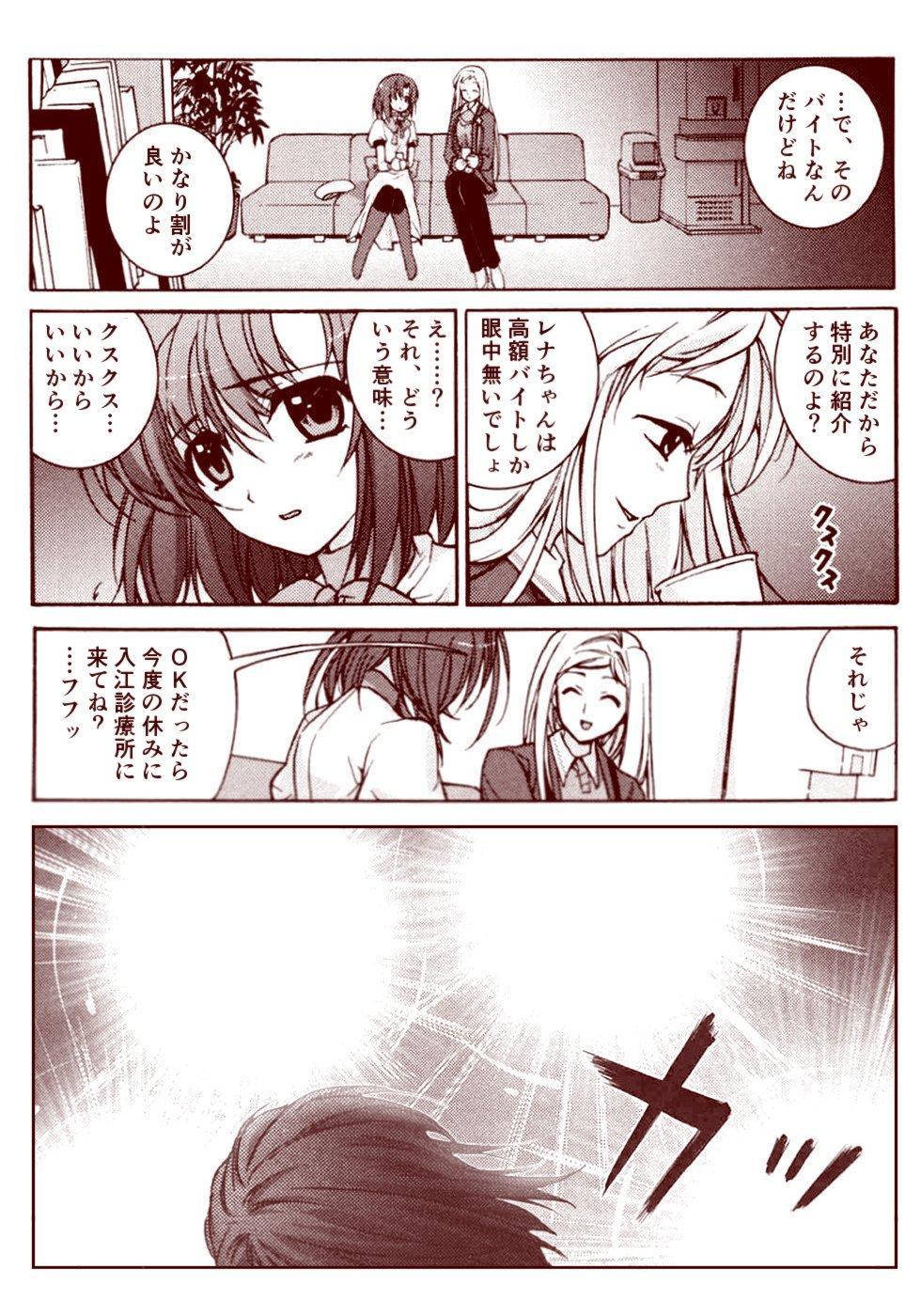 Ryugu Rena Series 1-13 162