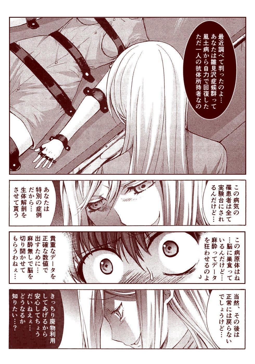 Ryugu Rena Series 1-13 164