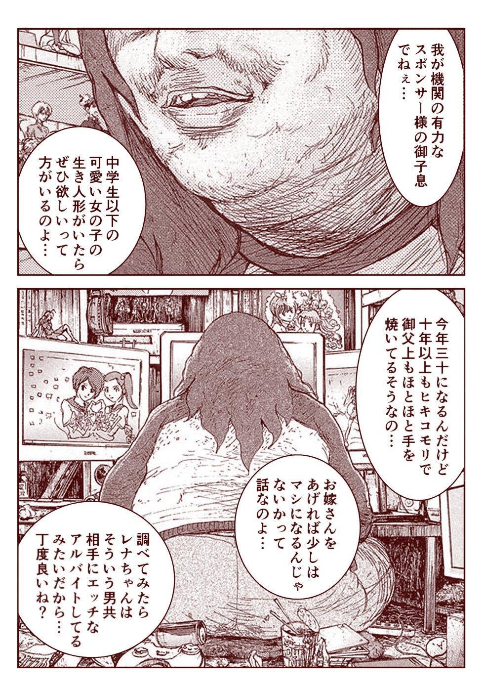 Ryugu Rena Series 1-13 165
