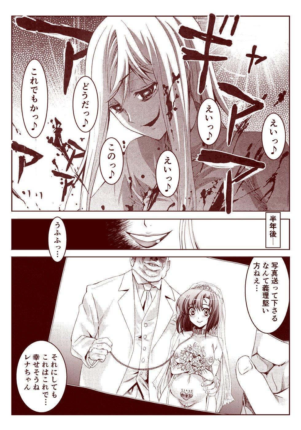 Ryugu Rena Series 1-13 167