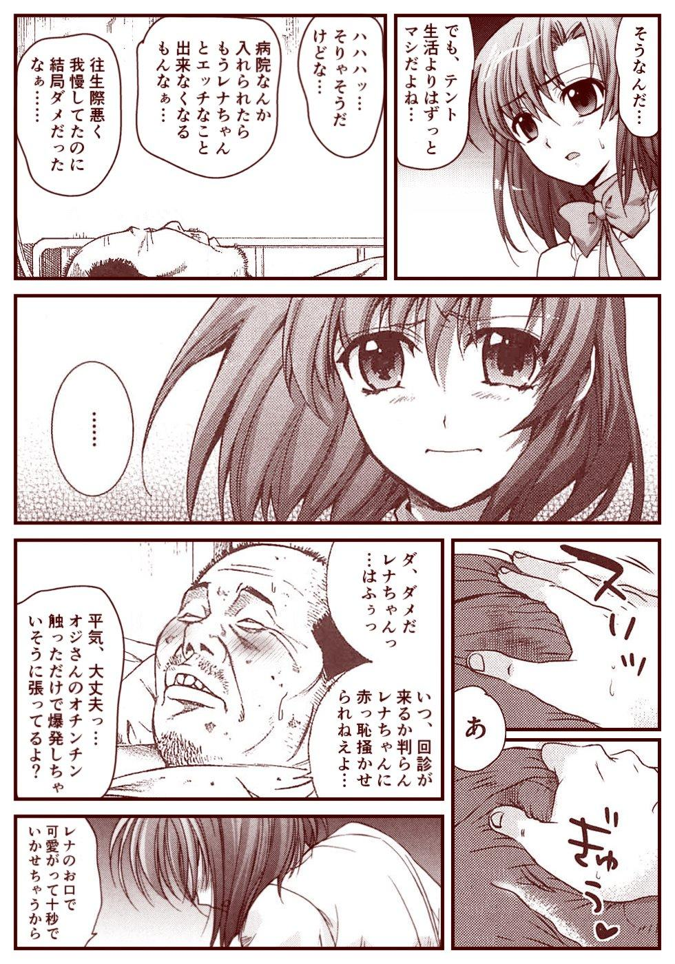 Ryugu Rena Series 1-13 177