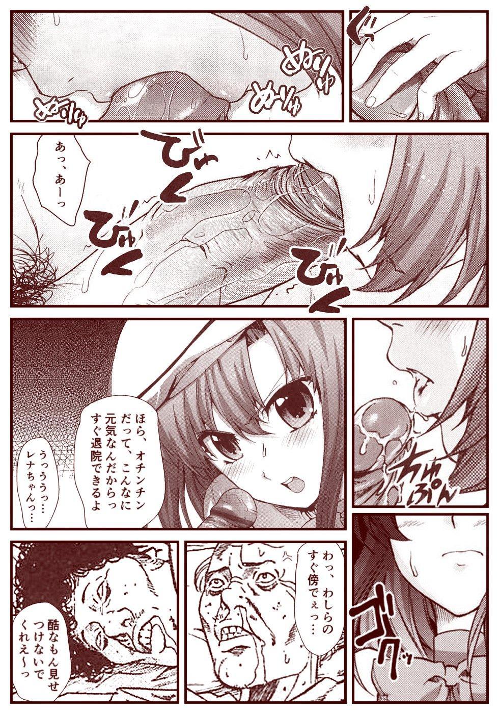 Ryugu Rena Series 1-13 178