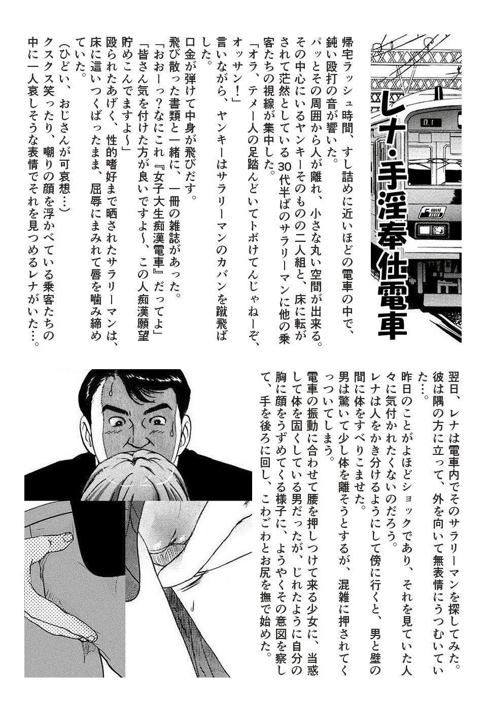 Ryugu Rena Series 1-13 180