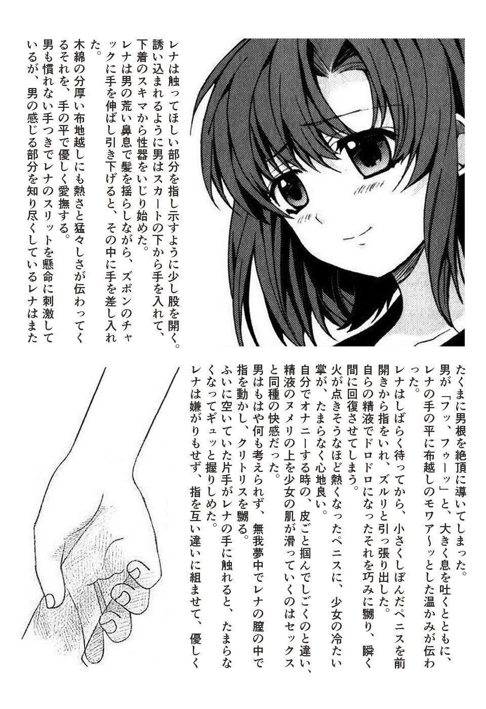 Ryugu Rena Series 1-13 181