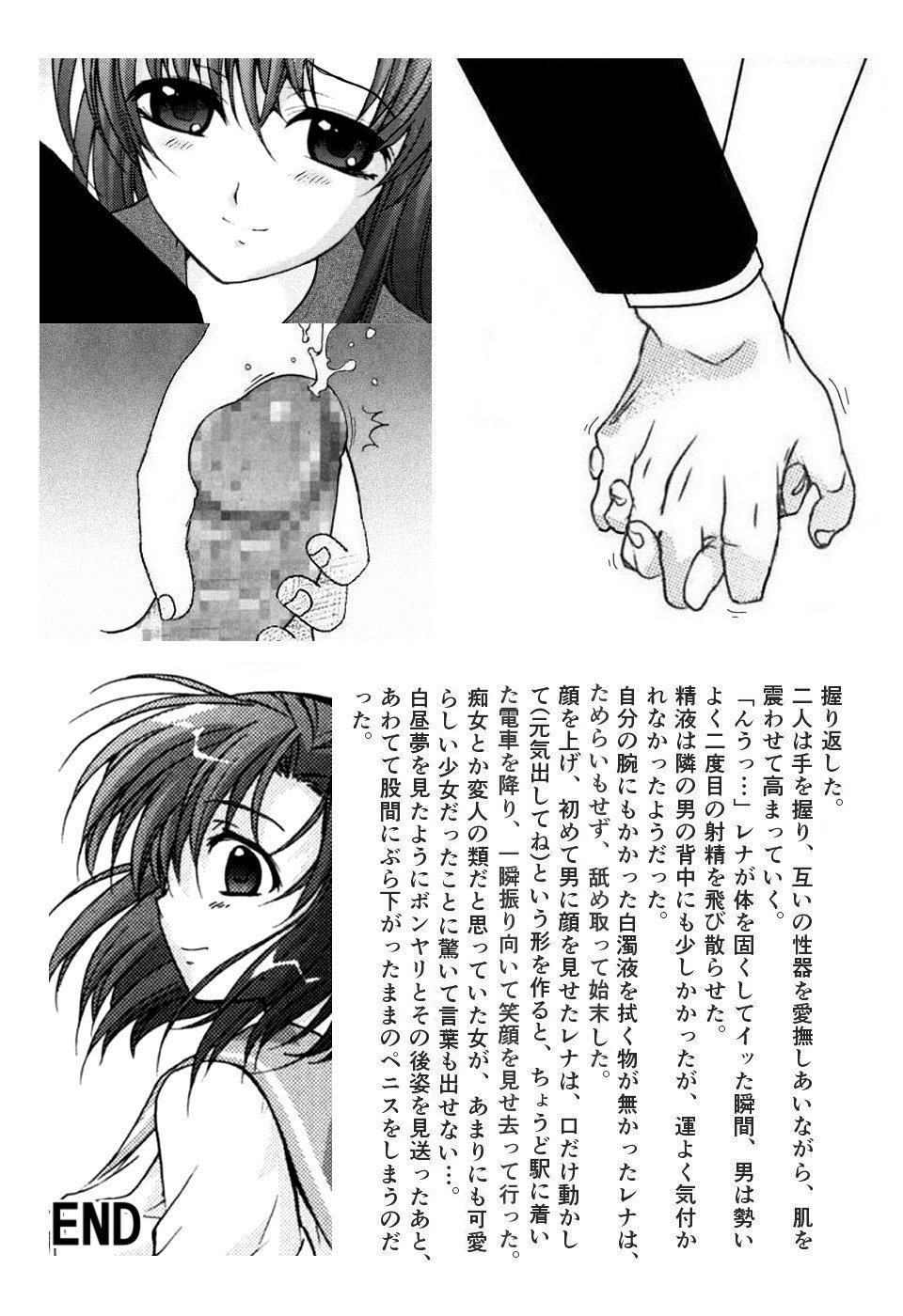 Ryugu Rena Series 1-13 182