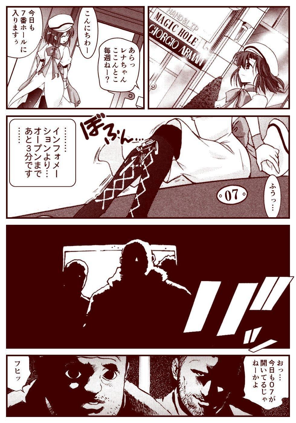Ryugu Rena Series 1-13 183