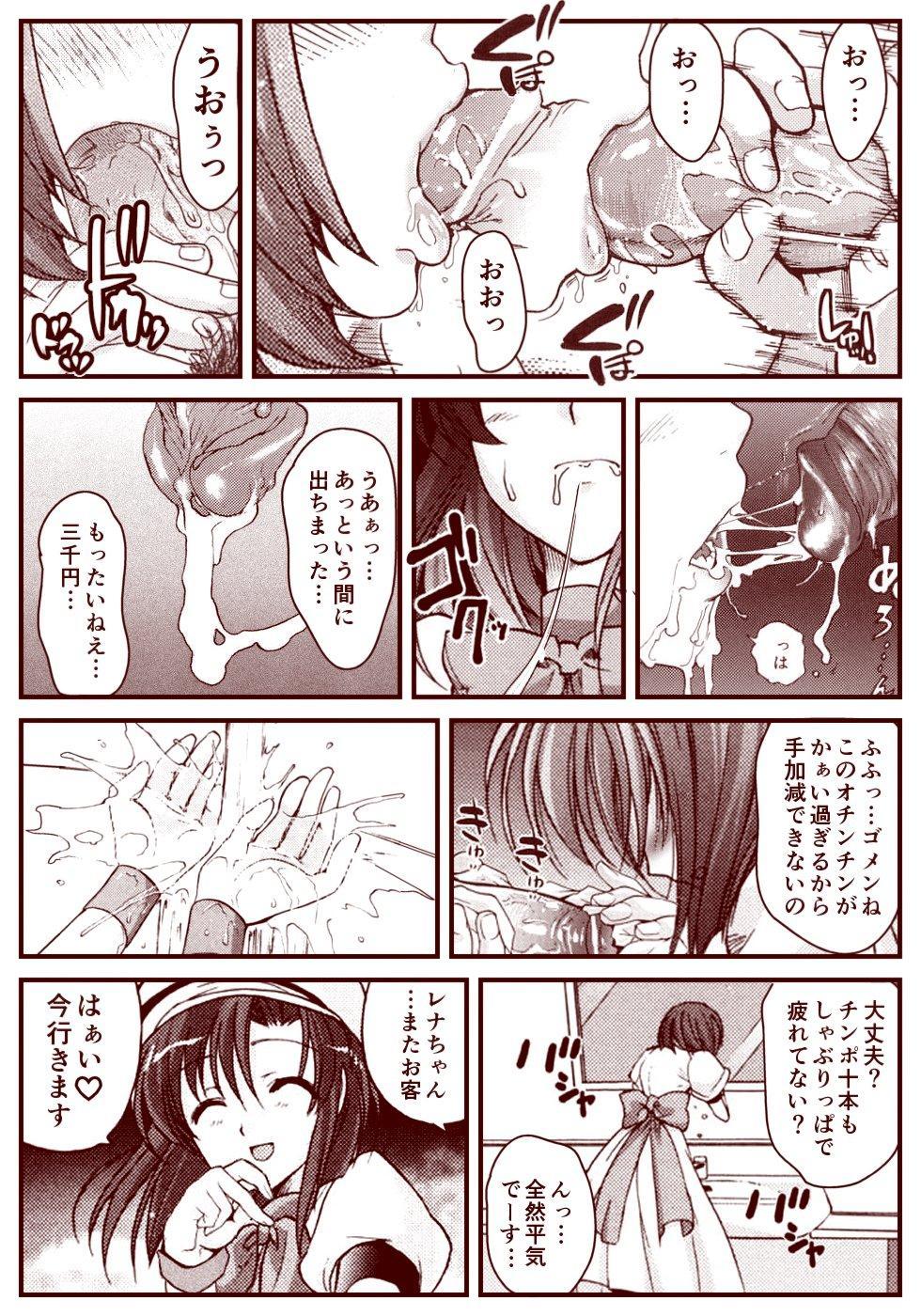 Ryugu Rena Series 1-13 185