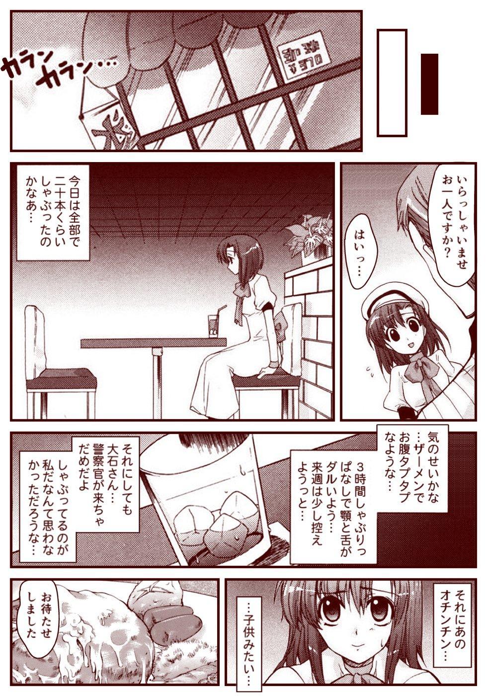 Ryugu Rena Series 1-13 186