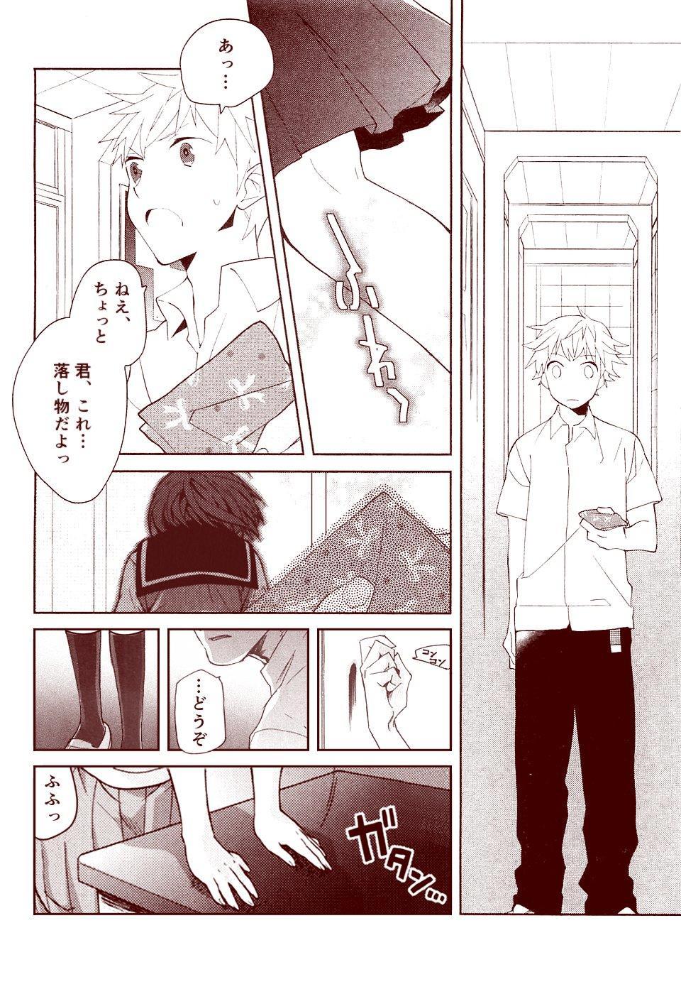 Ryugu Rena Series 1-13 189