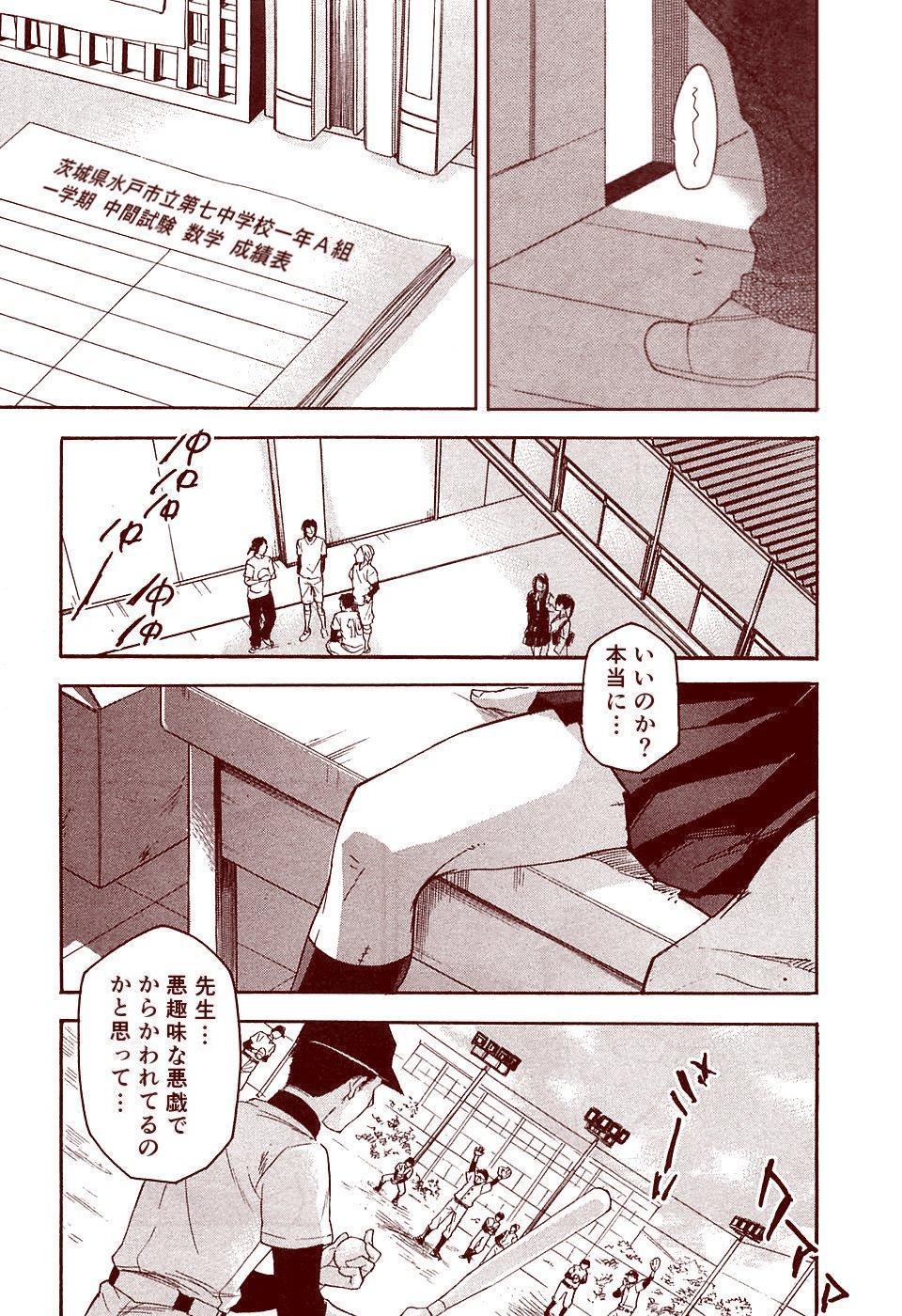 Ryugu Rena Series 1-13 190