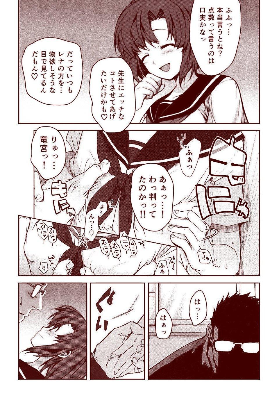 Ryugu Rena Series 1-13 192