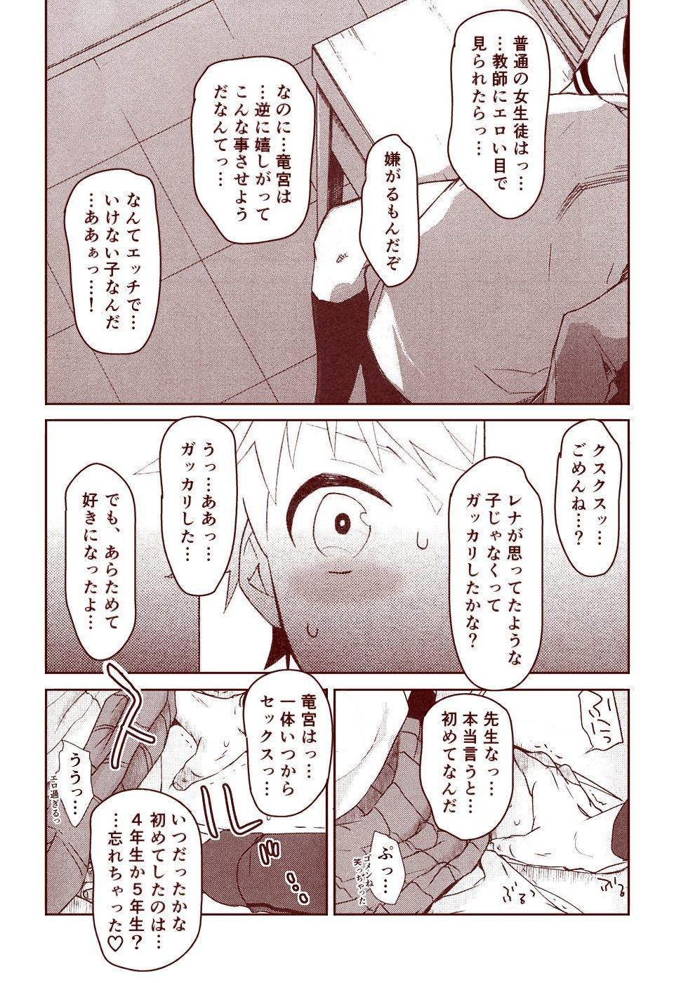 Ryugu Rena Series 1-13 193