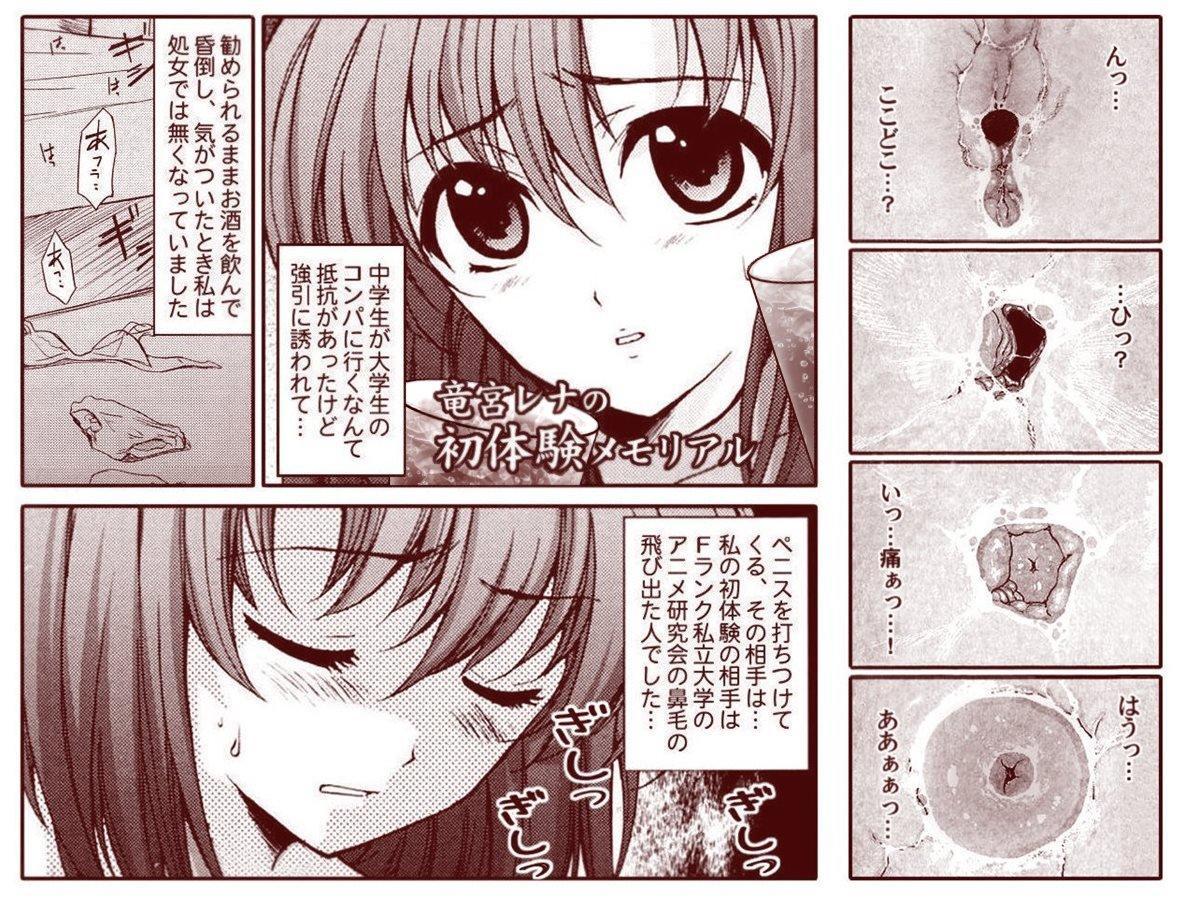 Ryugu Rena Series 1-13 1