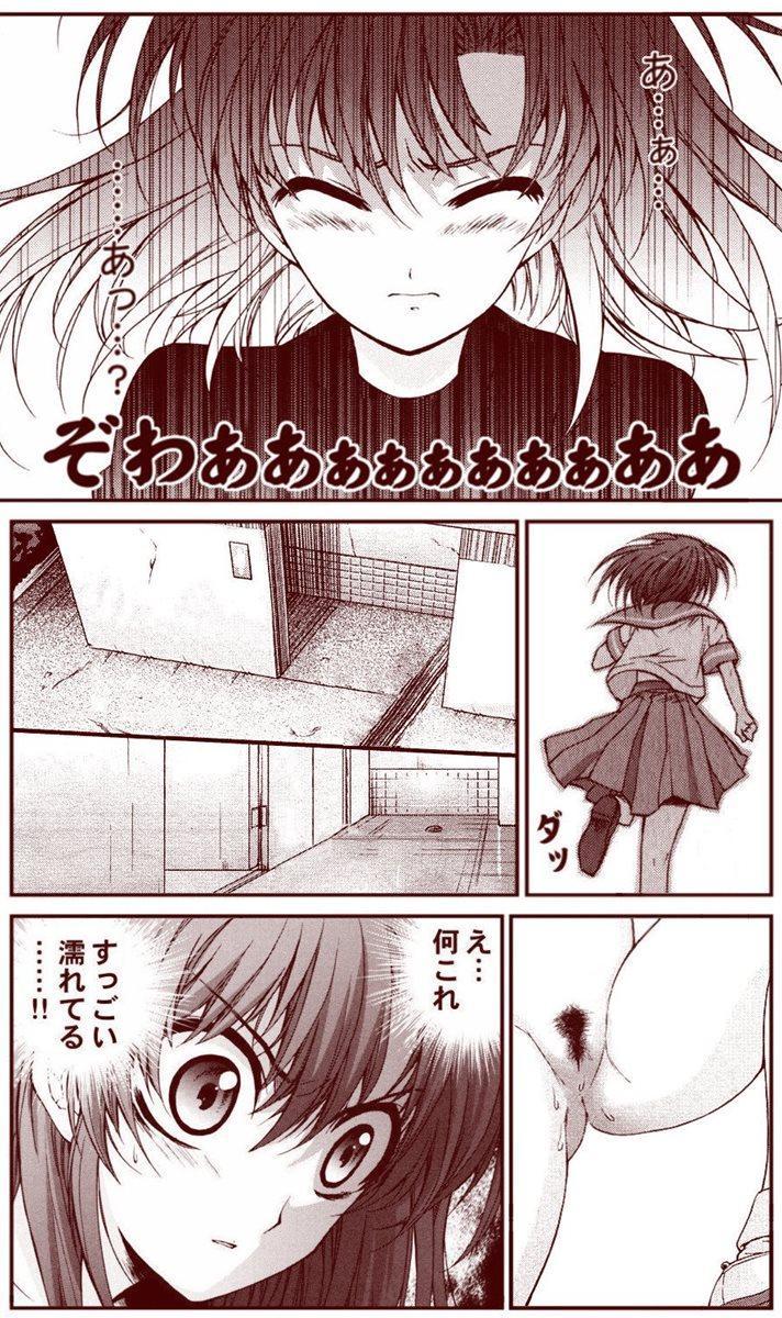 Ryugu Rena Series 1-13 19
