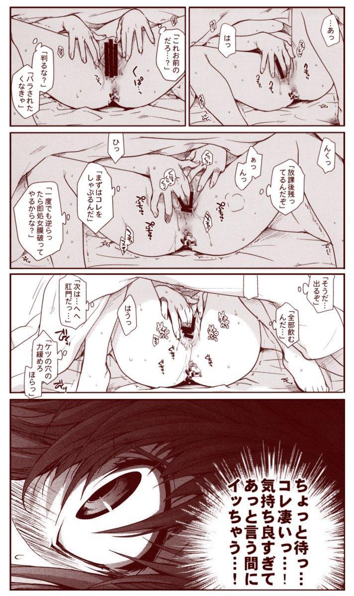 Ryugu Rena Series 1-13 21