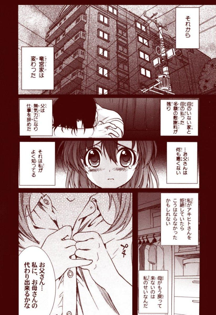 Ryugu Rena Series 1-13 24