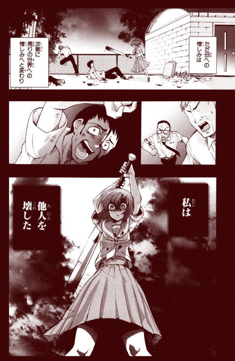 Ryugu Rena Series 1-13 26