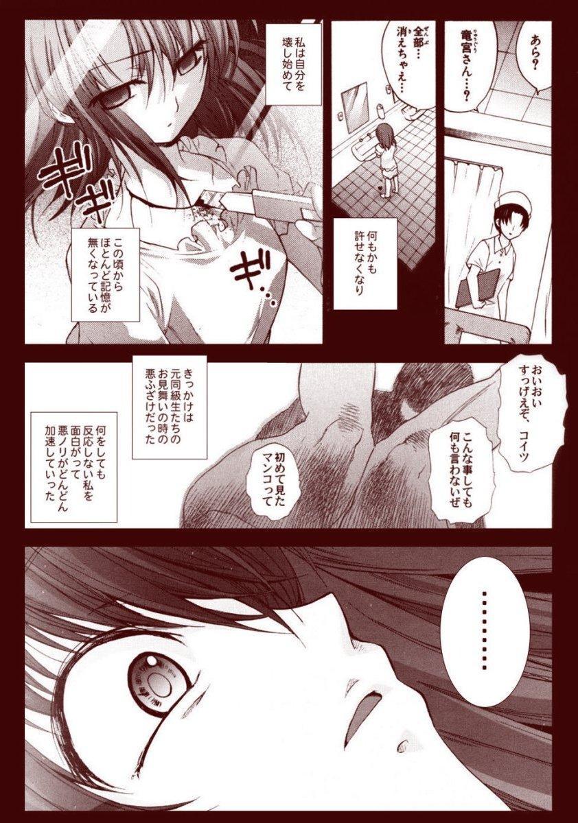 Ryugu Rena Series 1-13 27