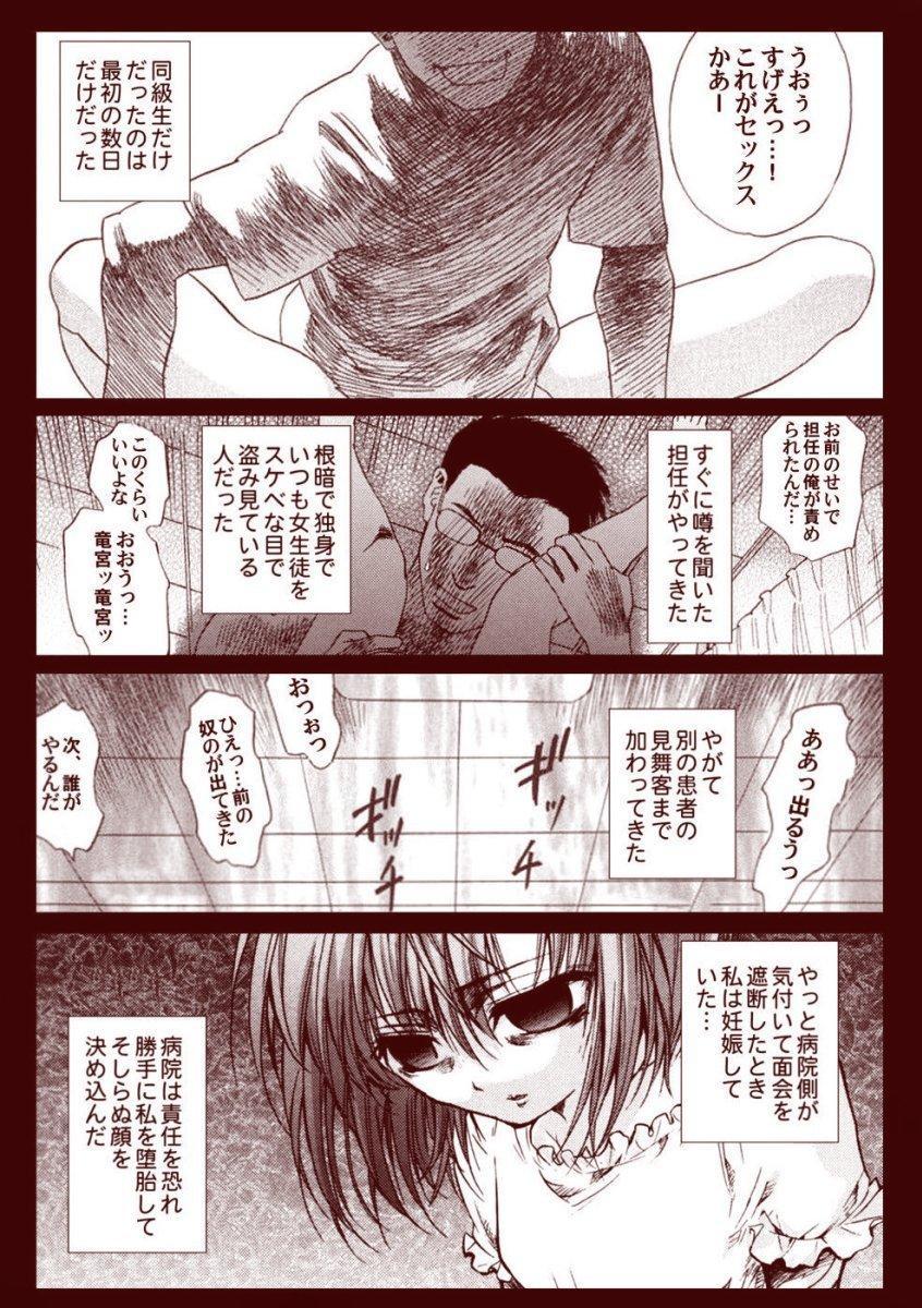 Ryugu Rena Series 1-13 28