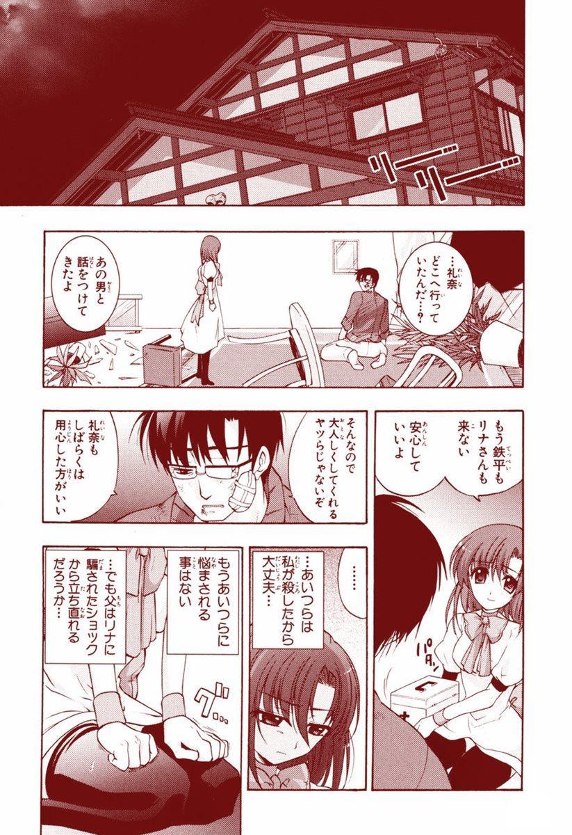 Ryugu Rena Series 1-13 29