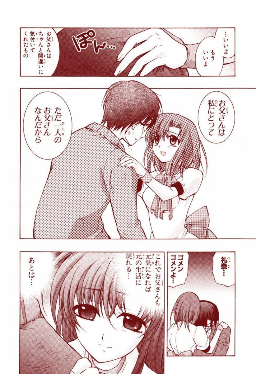 Ryugu Rena Series 1-13 31