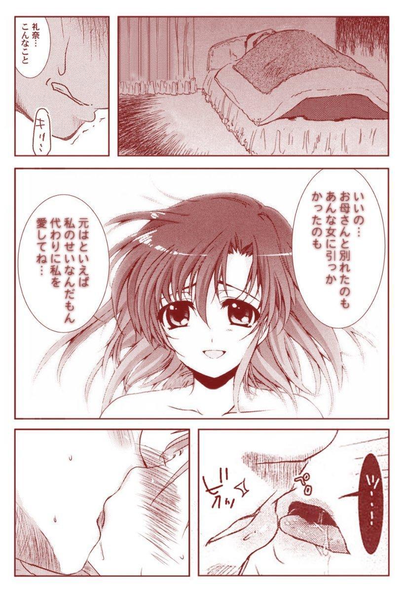 Ryugu Rena Series 1-13 32