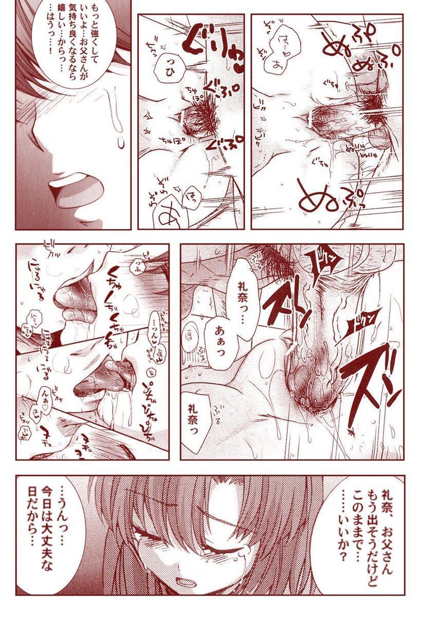 Ryugu Rena Series 1-13 34