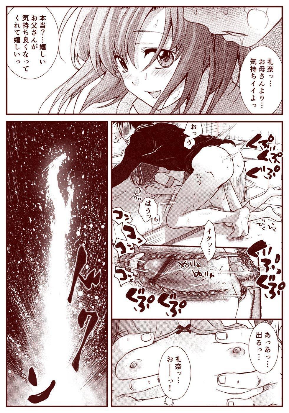 Ryugu Rena Series 1-13 37