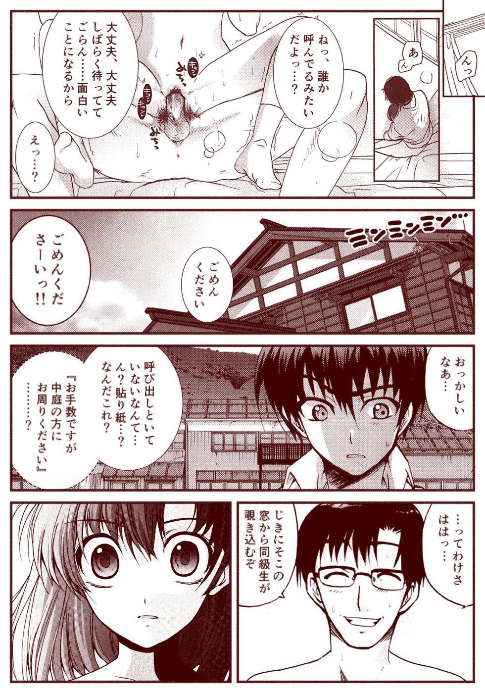 Ryugu Rena Series 1-13 39