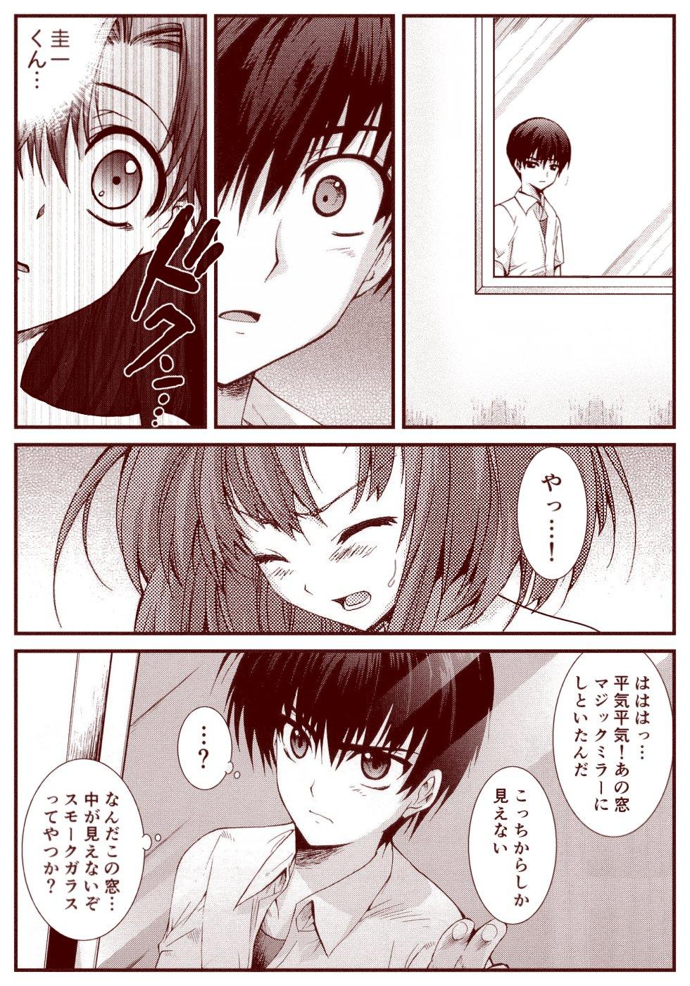 Ryugu Rena Series 1-13 40